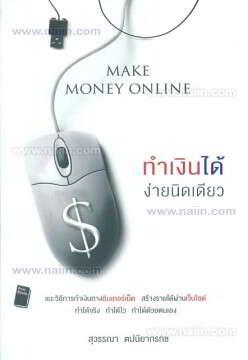 Make Money Online ทำเงินได้ง่ายนิดเดียว