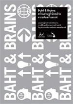 Baht & Brains :สร้างเศรษฐกิจไทยด้วย(ฟรี)