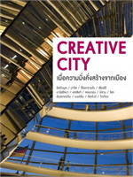 Creative City(ฟรี)