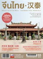 นิตยสารจีนไทย 2 ภาษา ฉ.143 เม.ย 57