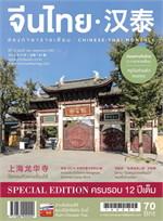นิตยสารจีนไทย 2 ภาษา ฉ.144 พ.ค 57