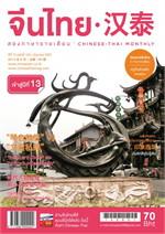 นิตยสารจีนไทย 2 ภาษา ฉ.145 มิ.ย 57