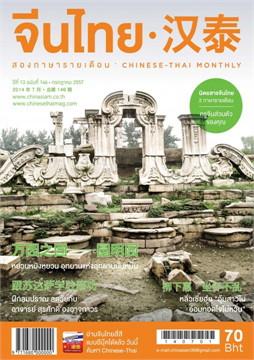 นิตยสารจีนไทย 2 ภาษา ฉ.146 ก.ค 57