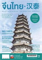 นิตยสารจีนไทย 2 ภาษา ฉ.147 ส.ค 57
