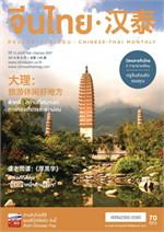 นิตยสารจีนไทย 2 ภาษา ฉ.148 ก.ย 57