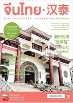 นิตยสารจีนไทย 2 ภาษา ฉ.149 ต.ค 57