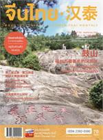 นิตยสารจีนไทย 2 ภาษา ฉ.150 พ.ย 57