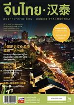 นิตยสารจีนไทย 2 ภาษา ฉ.151 ธ.ค 57