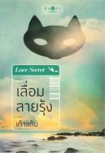 เลื่อมลายรุ้ง : Love Secret