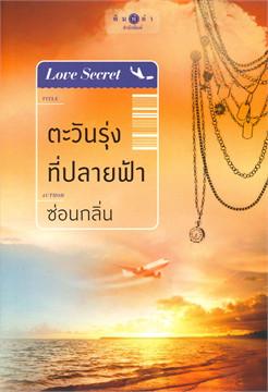 ตะวันรุ่งที่ปลายฟ้า : Love Secret