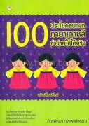 100 ประโยคสนทนาภาษาเกาหลีจำง่ายฯ(ปกใหม่)