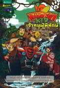 Wild Spy Kid เจ้าหนูผู้พิทักษ์ 3