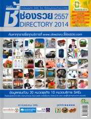 SMEs ชี้ช่องรวย 2557 (Directory 2014)