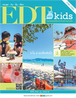 EDT with kids Issue 6 (ฟรี)