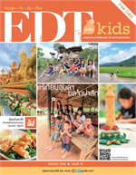 EDT with kids Issue 10 (ฟรี)
