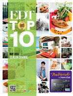 EDT Top 10 Issue 13 (ฟรี)