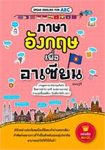 ภาษาอังกฤษเพื่ออาเซียน