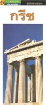 คู่มือนักเดินทาง กรีซ