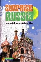 เซอร์ไพรส์รัสเซีย Surprise Russia