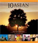 10 ASEAN