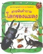 สารพันคำถามโลกของแมลง ชุด สารานุกรมวิทยา