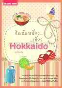 กินเต็มเหนี่ยว เที่ยว Hokkaido