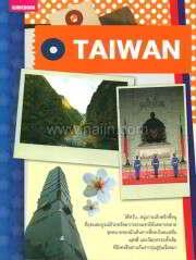 Taiwan คู่มือนักเดินทางไต้หวัน