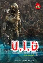 U.I.D. Unidentified District Online ล.1