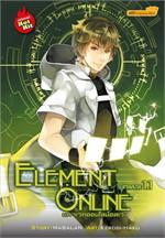 Element Online 1.1 มหาเวทออนไลน์อลเวง Ph