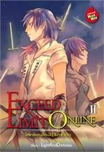 Exceed Limited Online ล.2 โลกออนไลน์ไร้
