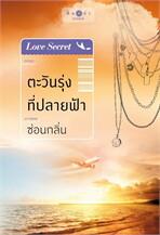 Love Secret : ตะวันรุ่งที่ปลายฟ้า