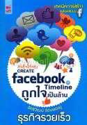 CREATE facebook TimeLine ถูกใจเป็นล้าน