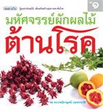 มหัศจรรห์ผักผลไม้ต้านโรค เล่ม 1
