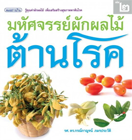 มหัศจรรห์ผักผลไม้ต้านโรค เล่ม 2