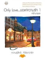 Only Love...ขอแค่ความรัก 1