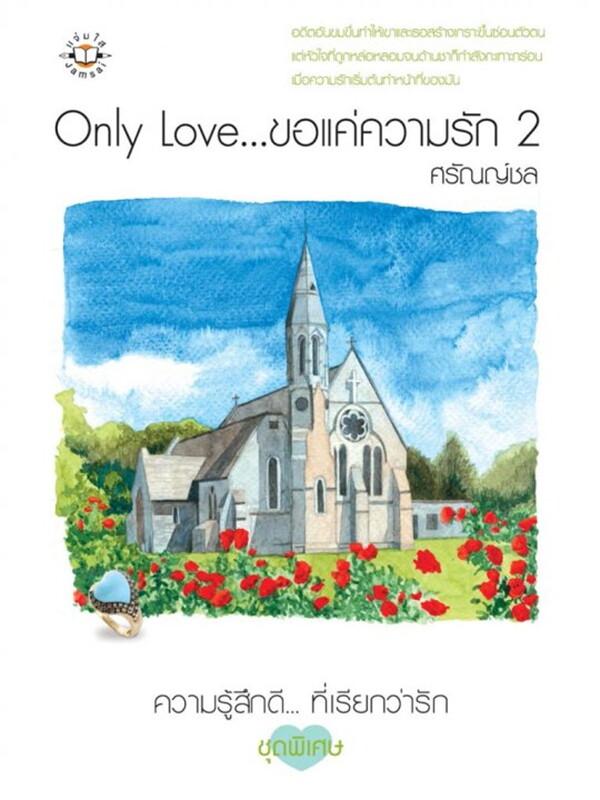 Only Love...ขอแค่ความรัก 2
