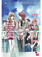 UFO รักเกินลิมิตชิดขอบอวกาศ