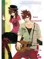 Love Uncensored กำกับรักลุ้นหัวใจยัยสุดฯ