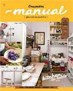 The Manual Vol.3 : Kitchen to table