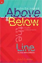 หมัดเด็ดกลยุทธ์ Above & Below-the-Line