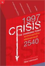 1997 Crisis ลอกคราบธุรกิจไทยหลังวิกฤตการ