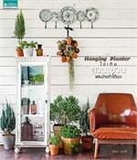 DIY Hanging Planter ไอเดียสวนแขวนแสนฯ
