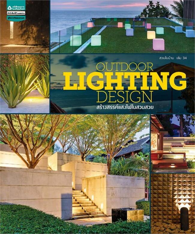 สวนในบ้าน ล. 34 Outdoor Lighting Designs