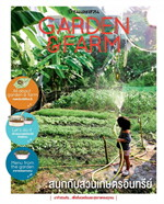 Garden & Farm vol.1 สนุกกับสวนเกษตรฯ
