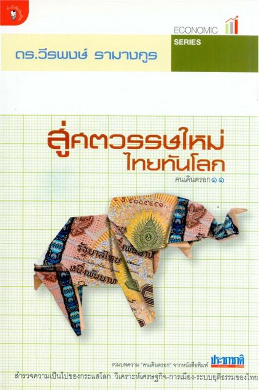 สู่ศตวรรษใหม่ไทยทันโลก