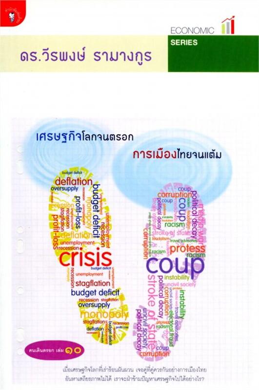เศรษฐกิจโลกจนตรอก การเมืองไทยจนแต้ม