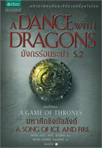 มังกรร่อนระบำ A Dance with Dragons (เกมล่าบัลลังก์ A Game of Thrones 5.2)