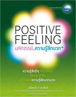 Positive Feelingมหัศจรรย์..ความรู้สึกบวก
