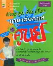 เรียนพูด อ่าน เขียน ภาษาอังกฤษ เริ่มต้นจากศูนย์