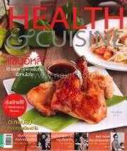 HEALTH & CUISINE ฉ.160 (พ.ค.57)